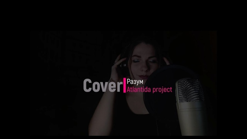 Cover Разум Atlantida project