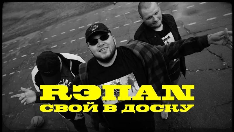 RЭПАN СВОЙ В ДОСКУ Pit Bull Exclusive Real Rap