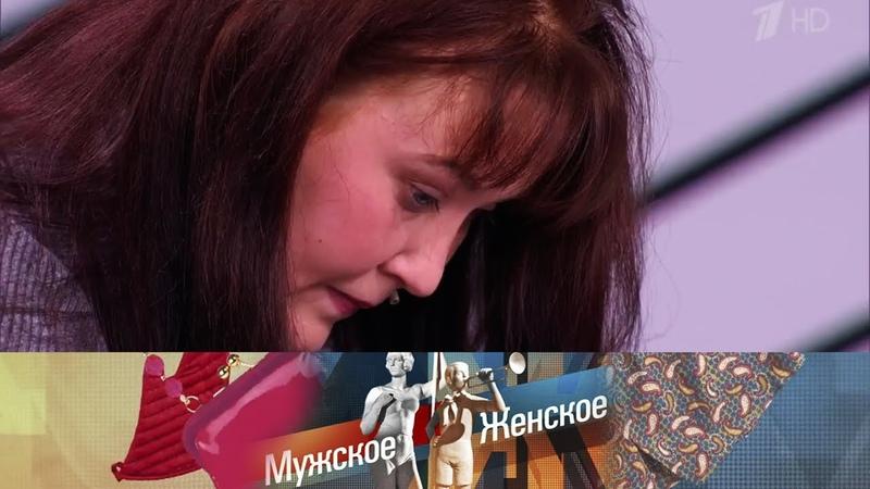Мужское Женское Остаться вживых Выпуск от18 07 2017