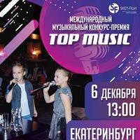 Логотип Международный конкурс TOP MUSIC г. Екатеринбург