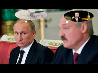Лукашенко недоволен Россией и Путиным / Россия и Беларусь больше не союзники