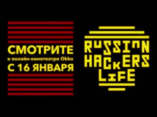 Russian hackers life