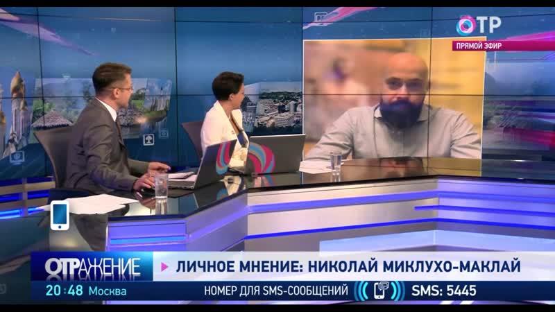 Николай Миклухо-Маклай. Личное мнение. ОТРажение