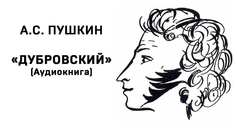 Александр Сергеевич Пушкин Дубровский Аудиокнига Слушать Онлайн