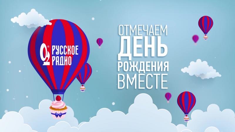 поздравить по русскому радио может мне среди
