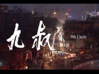Ninth Uncle / 九叔 (2014) dir. Wu Jian Xin