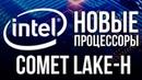 Comet Lake-H - ответ Intel на Ryzen Renoir