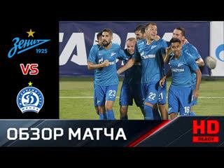 Зенит - Динамо Минск - 8:1   Лига Европы   Обзор матча  