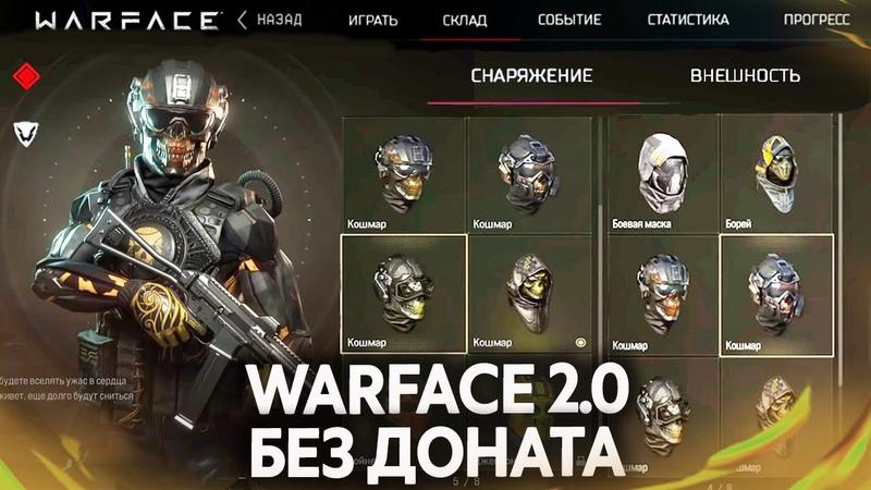 НОВЫЙ WARFACE 2 0 БЕЗ ДОНАТА НОВАЯ ИГРА ОБЗОР BREAKOUT Замена Варфейс 2012