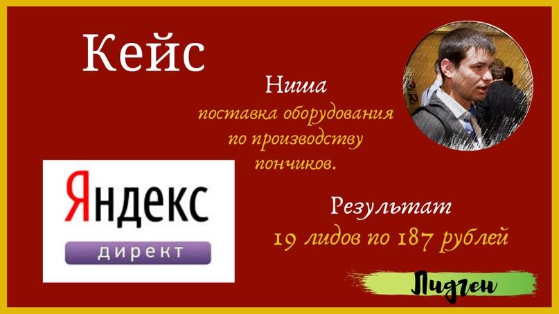 19 лидов по 187 рублей для поставщика оборудования по производству пончиков., изображение №1