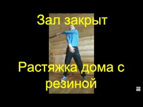 Бокс растяжка с резиной Boxing stretching with a rubber band