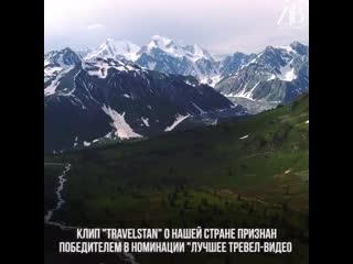 Ролик о Казахстане признан лучшим на международном конкурсе
