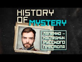 Новейшая история тайн: Лапенко  наследник русского престола!