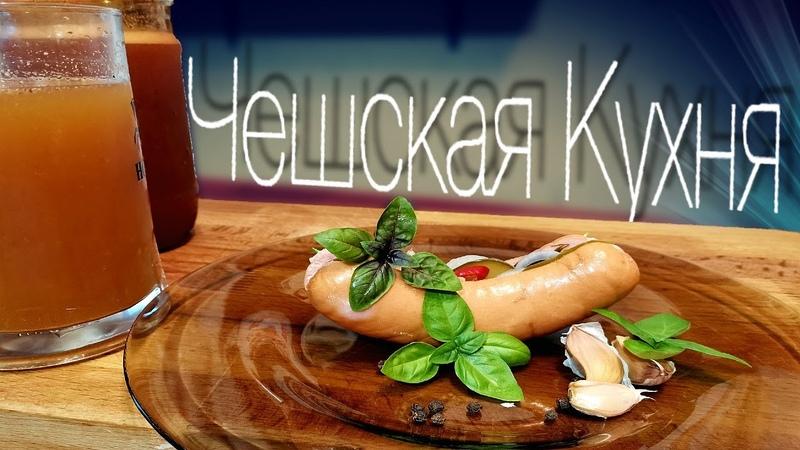 Чешская кухня УТОПЕНЦЫ Закуска к пиву с Bazilik