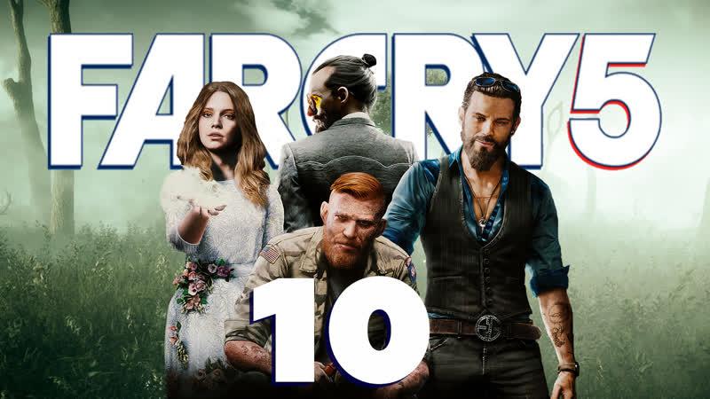 Far Cry 5 ⭐ 10 ⭐ Грейс в огне