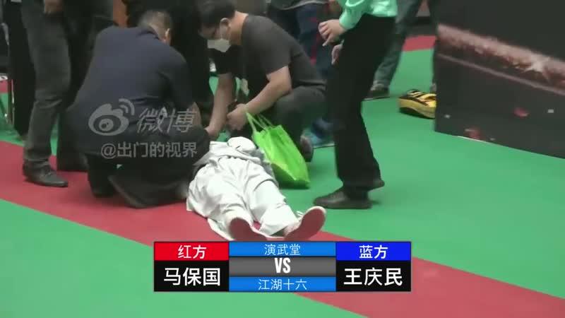 Ма Баогао - Ванг Кингмин