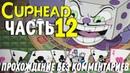 Cuphead - Часть 12 {Кинг Дайс} , Прохождение Без Комментариев.