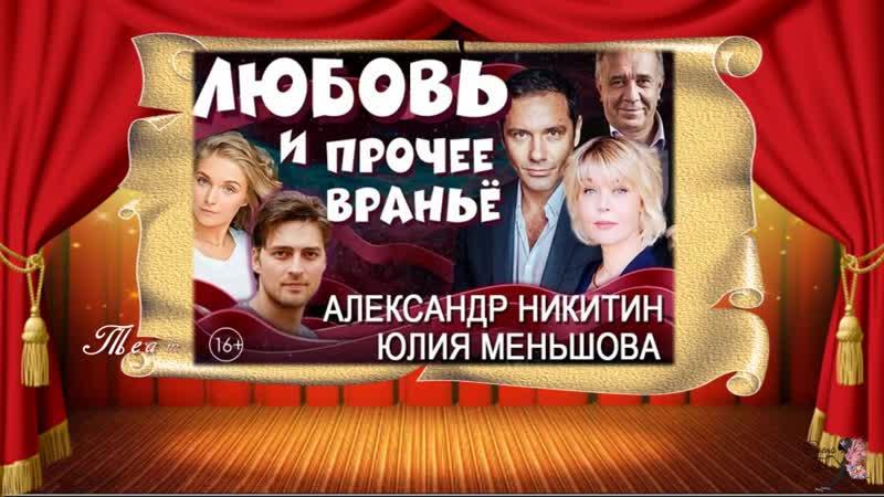 Спектакль Любовь и прочее вранье в Театре Содружество актёров Таганки г Москвы 22 февраля 2020 года