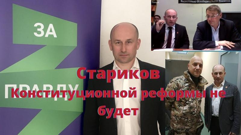 Николай Стариков Конституционной реформы не будет