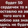Савка Ромка