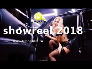 Showreel 2018 limonfilm рекламные ролики, анимация и многое другое!