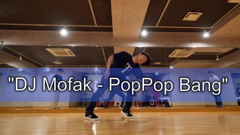 【POPPING】「Mofak - PopPop Bang」Keisuke Dance Channel | STREET DANCE