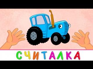 Синий трактор    Эпизод 18 - Считалочка