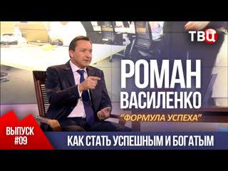 ВЫПУСК 9: Как стать успешным и богатым (Роман Василенко для телеканала ТВЦ)