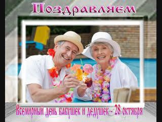 День бабушек и дедушек   Автор: Зоя Беликова