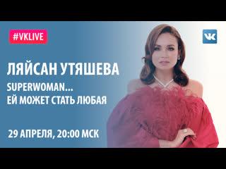 #VKlive: Ляйсан Утяшева - SuperWoman... ей может стать любая