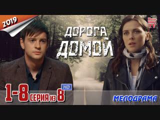 Дорога домой / HD 720p / 2019 (мелодрама). 1-8 серия из 8