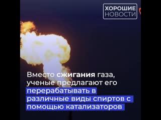 Российские ученые смогли переработать нефтяной газ в спирт.