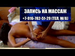 Красивый массаж тела девушке. Общий массаж, классический. Антицеллюлитный массаж ягодиц женщине. Массаж  от целлюлита Москва СПб