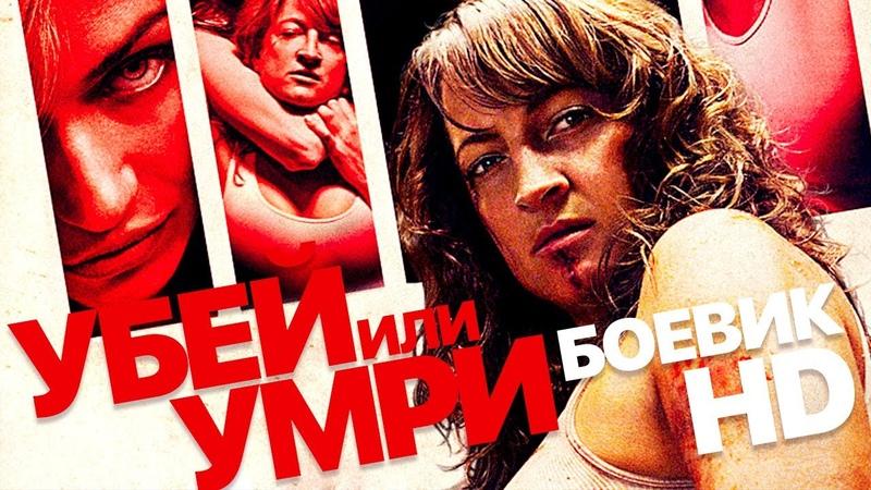 Убей или умри 2013 ужасы пятница кинопоиск фильмы выбор кино приколы ржака топ