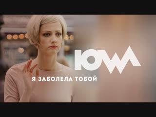 IOWA -  Я заболела тобой