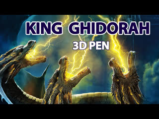 Кинг Гидора 3D ручкой |Как нарисовать | DIY |  | 2019