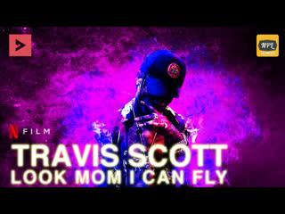 Документальный фильм Travis Scott Look Mom I Can Fly (Озвучка NPL)