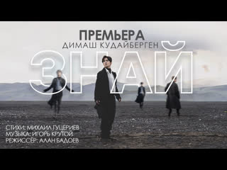 Димаш Кудайберген  Знай (Official Video)