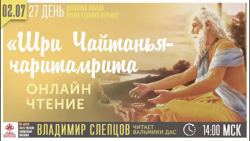 ВРЕМЯ ВЕЛИКИХ ПЕРЕМЕН Владимир Слепцов 73 й эфир 02 07 2020 г