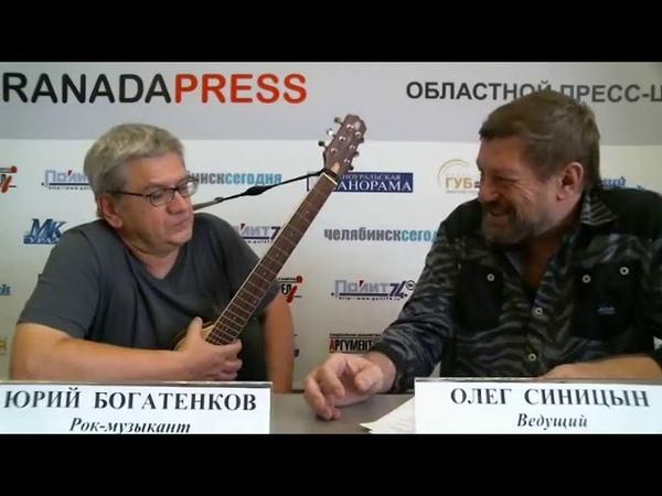 Тет-а-тет с Олегом Синицыным. Юрий Богатенков: Резиновый дедушка