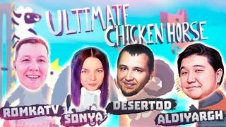 КУРА, ЛОШАДЬ и Казах - Ultimate Chicken Horse