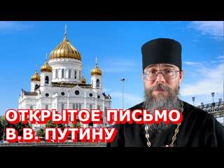Открытое Письмо Путину в Связи с Пандемией Коронавируса. Спасем Россию!