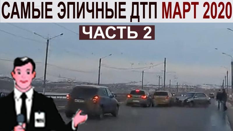 Подборка ДТП и аварий март 2020   Часть 2