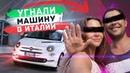 Почему не стоит ехать в Италию на российских номерах Угон FIAT по итальянски