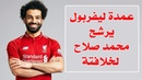 عمدة ليفربول يرشح اللاعب الدولى محمد صلاح 1