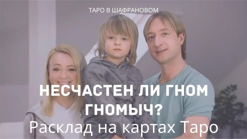 Про Гном Гномыча Рудковская боится одиночества и подбирает сыну друзей и будущую карьеру