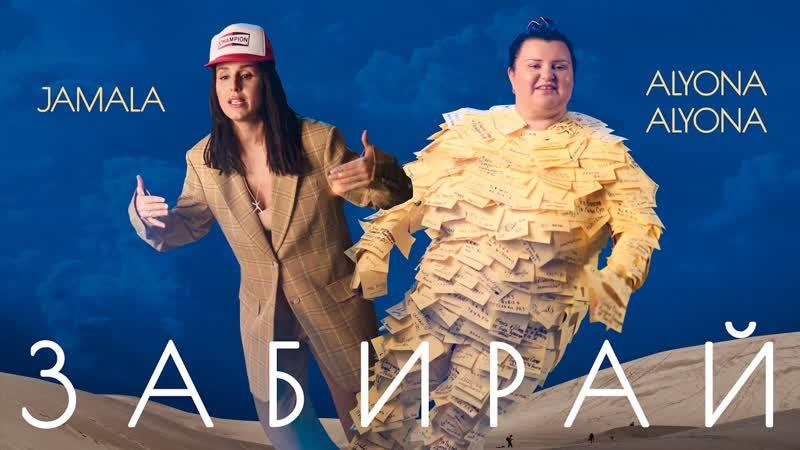 Alyona alyona feat JAMALA Забирай ft и I клип VQmusic Алёна Альона