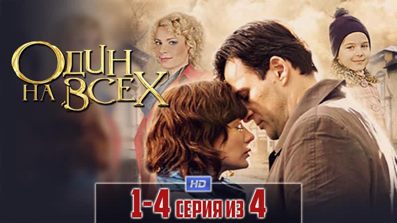 Oдuн нa вcex 2012 мелодрама 1 4 серия из 4 HD