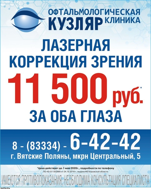 Офтальмологическая клиника Кузляр
