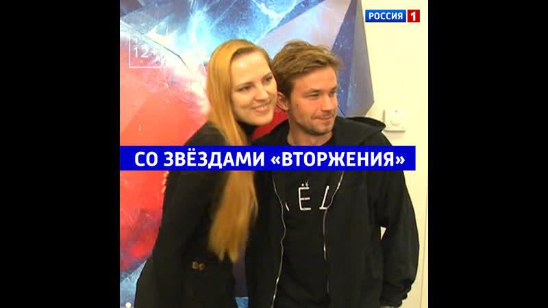 Победители викторины фильма Вторжение Россия 1